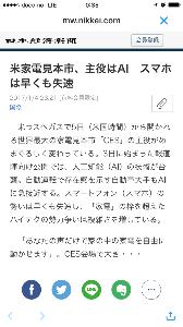3753 - (株)フライトホールディングス 流れはスマホから家電に!?