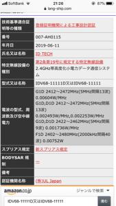 3753 - (株)フライトホールディングス vp6800、6月にようやく認証されたみたい。 名称も変更? そろそろお目見えかな?