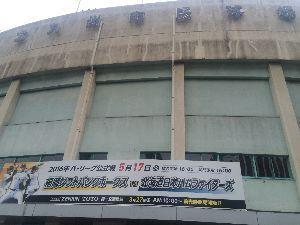 2016年5月8日(日) ソフトバンク vs 楽天 8回戦 北九州市民球場に下見に行ってきました。
