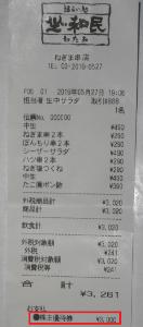 7522 - ワタミ(株) キタ――(゚∀゚)――!!   (●>ω<●) 使い切った!!  勝利💛