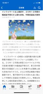 2492 - (株)インフォマート 先行投資の影響で、減益予想だが、期待大!!  いいねー!