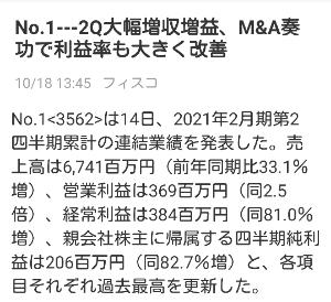 3562 - (株)No.1 各セグメント最高益更新だぞ。全てだ。