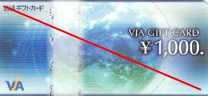 9948 - (株)アークス 【 株主優待 到着 】 100株 VJAギフトカード 2,000円分 -。