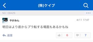 3760 - (株)ケイブ ほらねw