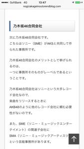 3760 - (株)ケイブ 坂道グループだってAKSと関連性あるんだよ  坂道グループのゲームだってケイブから配信されてもおかし
