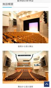 3760 - (株)ケイブ 四谷区民ホールって結構大きいね 452席 利用料平日午前18,900円