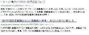 2768 - 双日(株) 安倍総理の「親友」、加計孝太郎氏がトップを務める学校法人加計学園グループが、他の民間業者を差し置いて