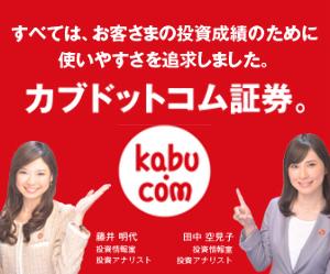 8703 - カブドットコム証券(株) くーちゃん は元気かな?