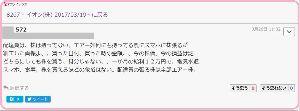 【嘆願】クリアなtextream復活 最近は、URLも画像も絵文字もなくても、頻繁に非表示にされるんですよね?! (違反でなくても、削除さ