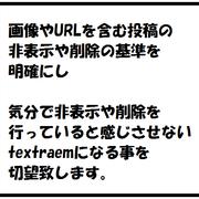 【嘆願】クリアなtextream復活