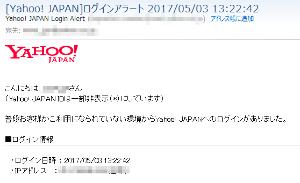 【嘆願】クリアなtextream復活 ちなみにYahoo!JAPANでも たまに違うところからログインすると  ログインアラートのメールが