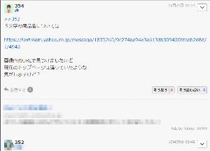 【嘆願】クリアなtextream復活 おはようございます。  >> URLを投稿すると削除されるホームページに記載されている、