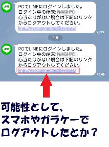 【嘆願】クリアなtextream復活 パソコンでログインすると 同じようなメッセージが届きますけど そのメッセージ内のURLから ログアウ