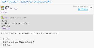 3668 - (株)コロプラ 1600円どころか1400円  株はむずかしいな。  1600円を想定していたのは  彼女だけ  わ
