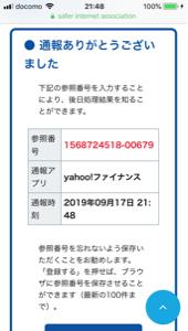 3668 - (株)コロプラ はいご苦労さん