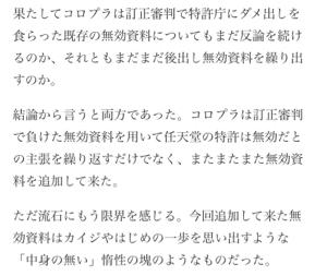 3668 - (株)コロプラ あちゃあ
