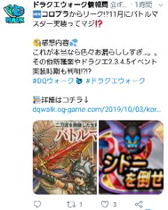 3668 - (株)コロプラ バトルマスター!?