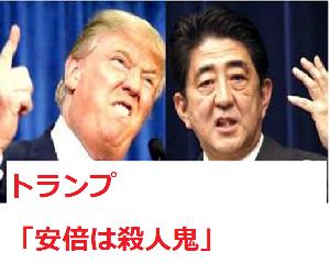 稲田朋美「戦争に行こう」 トランプ「安倍総理は殺人鬼」 安倍総理「トランプと夢を語り合いたい」 会う前から「会話」になっていな