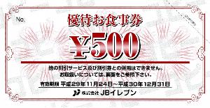 3066 - (株)JBイレブン 【 株主優待到着 】 2,000株 15,000円相当 (30枚)。 近所の「魚べい」が無くなり、泣