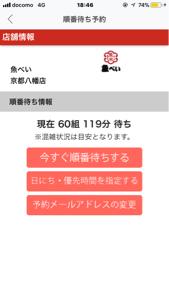3066 - (株)JBイレブン こちらの優待券は魚べいで使ってマス☆*。  昨日は、アプリで予約してから行って正解でした❤