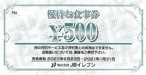 3066 - (株)JBイレブン 【 株主優待 到着 】  (年2回 100株) 1,000円分食事優待券  ※コロナで下げたのでまた