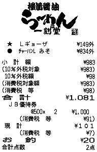 3066 - (株)JBイレブン 【 極旨醤油ら~めん一刻魁堂 】 ランチで早速、行ってきました。 その時も株主だったけど、7年ぶり!