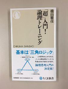 ようこそ西哲へ 最近おまえの同業者の横山雅彦が『「超」入門! 論理トレーニング』(ちくま新書)という本を出した。これ