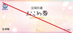3077 - ホリイフードサービス(株) 【 株主優待 到着 】  (100株) おこめ券 4枚  ※初取得です -。