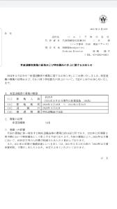 7048 - ベルトラ(株) 希望退職者24名。 人件費削減☝️
