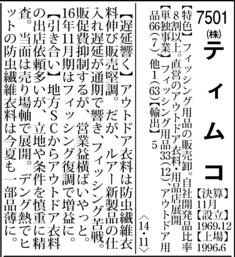 7501 - (株)ティムコ いつもお世話になっております。 私から勝手にティムコに関して捕捉させて頂きますね。  ここの業績が悪