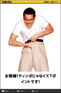 7501 - (株)ティムコ もおおぷんぷんwww(爆)