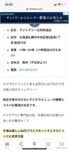 3370 - (株)フジタコーポレーション 北海道でもタピオカ行列らしい  >苫小牧では、ど田舎過ぎて売れねーよwwwwwwこの >