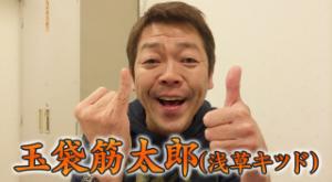 3370 - (株)フジタコーポレーション 玉ちゃんって誰よっ??ww