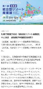 3370 - (株)フジタコーポレーション 産業展、中止ですってね〜💦 関係者はかわいそうだね💦まぁ主催は道じゃないし、誘致発表もしていない状況