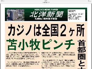 3370 - (株)フジタコーポレーション それ今年の5月の横浜説が残ってた時のニュースでしょ  わざわざ日付け隠してスクショして最新ニュースぽ