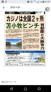 3370 - (株)フジタコーポレーション お、大阪の勝ちだなー