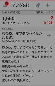 7261 - マツダ(株) おい、釜銀、投稿消してる場合か?