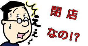 7261 - マツダ(株)  >☝(^。^) ☞  ゲームオーバー   ふかひれさん、私も明日の為に、休みます🎵 掲示板は