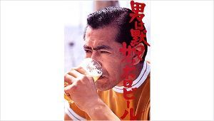 4004 - 昭和電工(株) おねえちゃん!はぁ 雪で作った「かまくら」が大好き! かまくらの中で餅を焼いて日本酒を飲み飲みしたい
