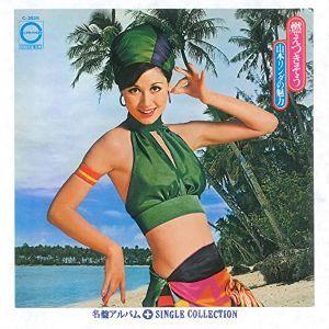 4004 - 昭和電工(株) 山本リンダは20台のようには踊れない まともに誘われるわけないだろう 誘われるのはぁ化成状態の時だけ