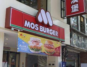 連想ゲーム倶楽部 【モスバーガー】  日本発祥のハンバーガーチェーン。 写真は台湾で見かけたモスバーガーの店舗です。