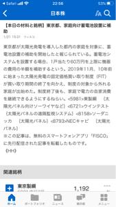 5981 - 東京製綱(株) これ