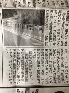 5981 - 東京製綱(株) これ見て16日東京新聞