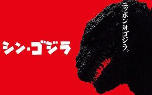 J・G・バラードを好きな方 【シン・ゴジラ】 今夏最大の話題作「シン・ゴジラ」を見た。 ニッポン対ゴジラ。のタイトル通り、出生不