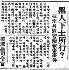 ナッツリターン会社が日本の安全保障を担う!  もしかして「お人よし日本人」は      米軍と韓国人にはめられましたか?
