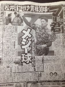 平成の鉄腕!!田中将大!! 田中が去る事が確実となった今、ここへのカキコミも後数回。 メジャーへ行っても応援は続けるがね(^_^