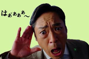 8550 - (株)栃木銀行 はあ゛ぁぁ~っ
