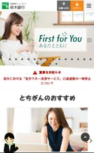 8550 - (株)栃木銀行 東海証券と提携したけど効き目が無いのかな