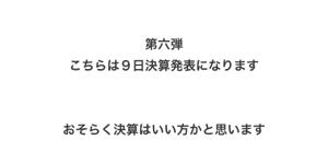 7578 - (株)ニチリョク 🤣