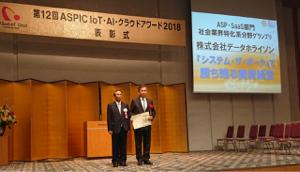 3628 - (株)データホライゾン 【ASPIC IoT・クラウドアワード2018】    「社会業界特化系分野準グランプリ」